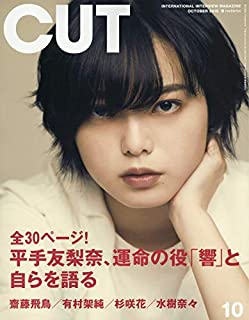 欅坂46の平手友梨奈が脱退!卒業と脱退の違いとは?