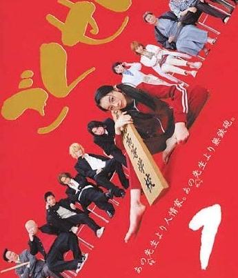 松本潤、小栗旬、松山ケンイチまで!豪華すぎる「ごくせん」放送!